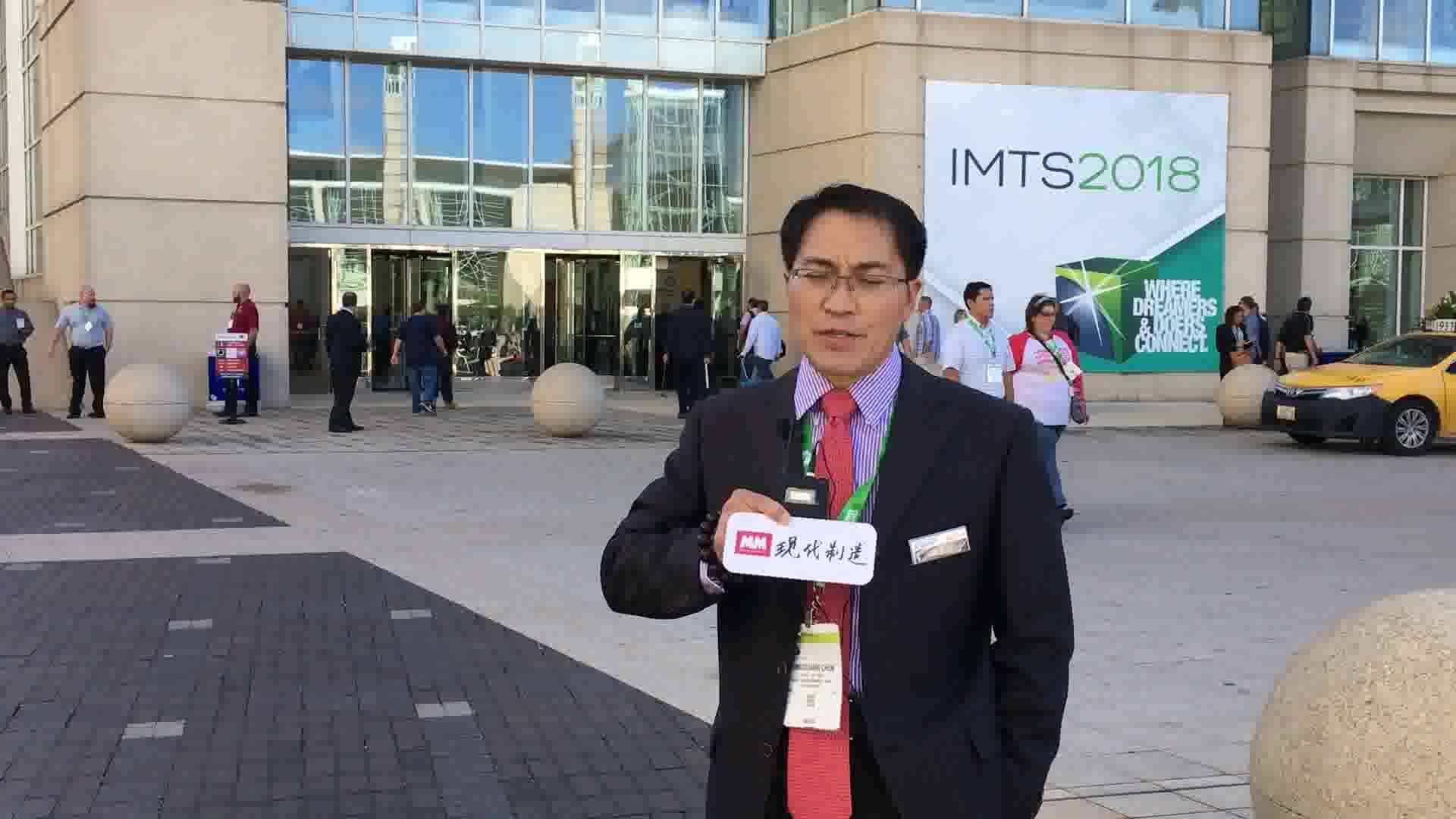 IMTS2018-陈主编开场白