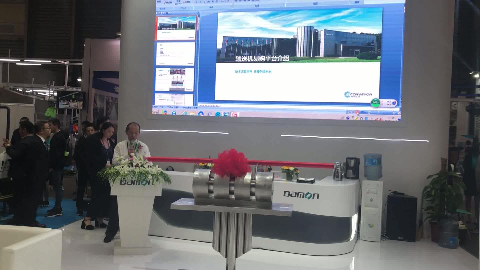 德马输送机易购 标准模块化输送机零售平台发布会