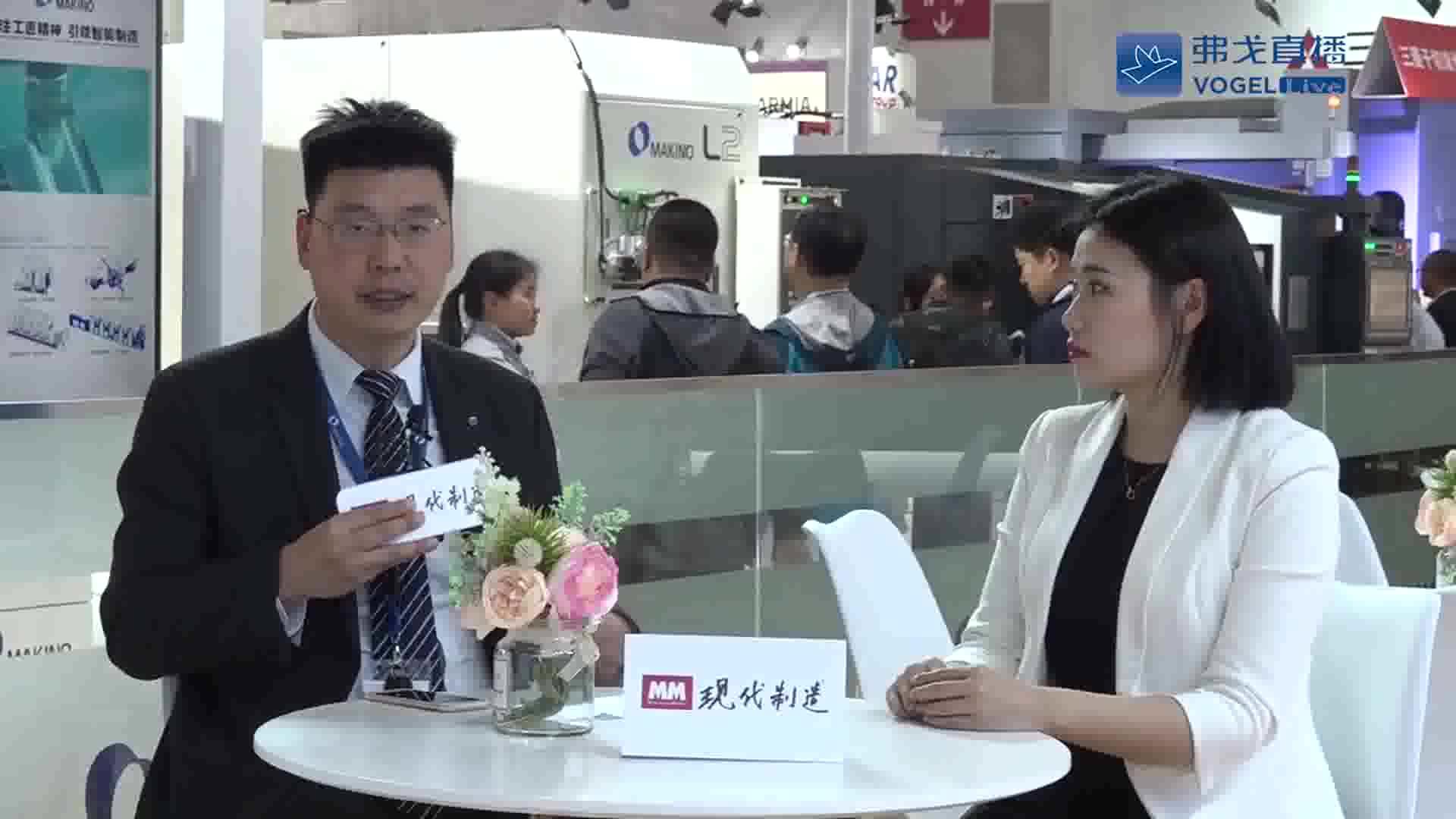 阮安晔先生 牧野机床(中国)有限公司应用技术部部长接受采访-CIMT2019