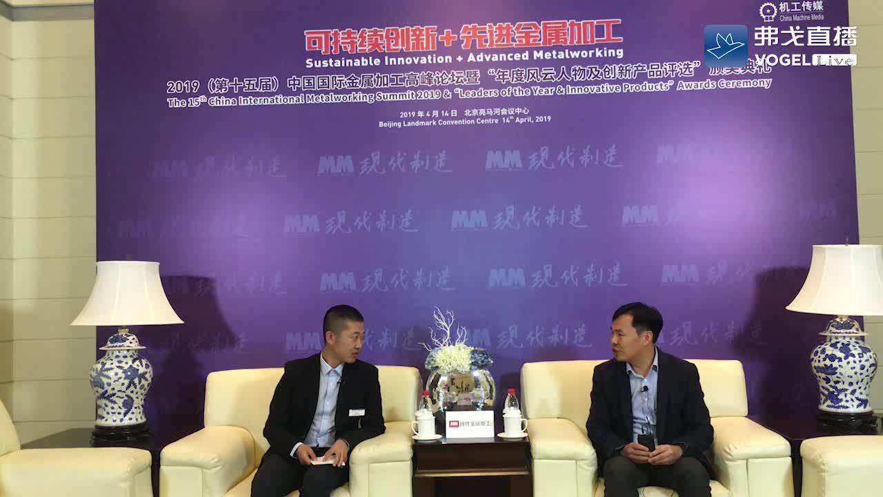陈焱先生 大族激光智能装备集团总经理-CIMT2019
