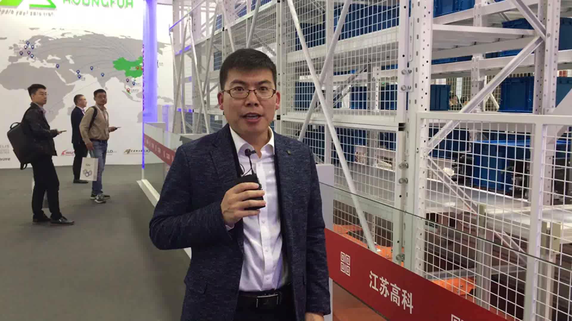 【高科展台】江苏高科物流科技股份有限公司展品介绍